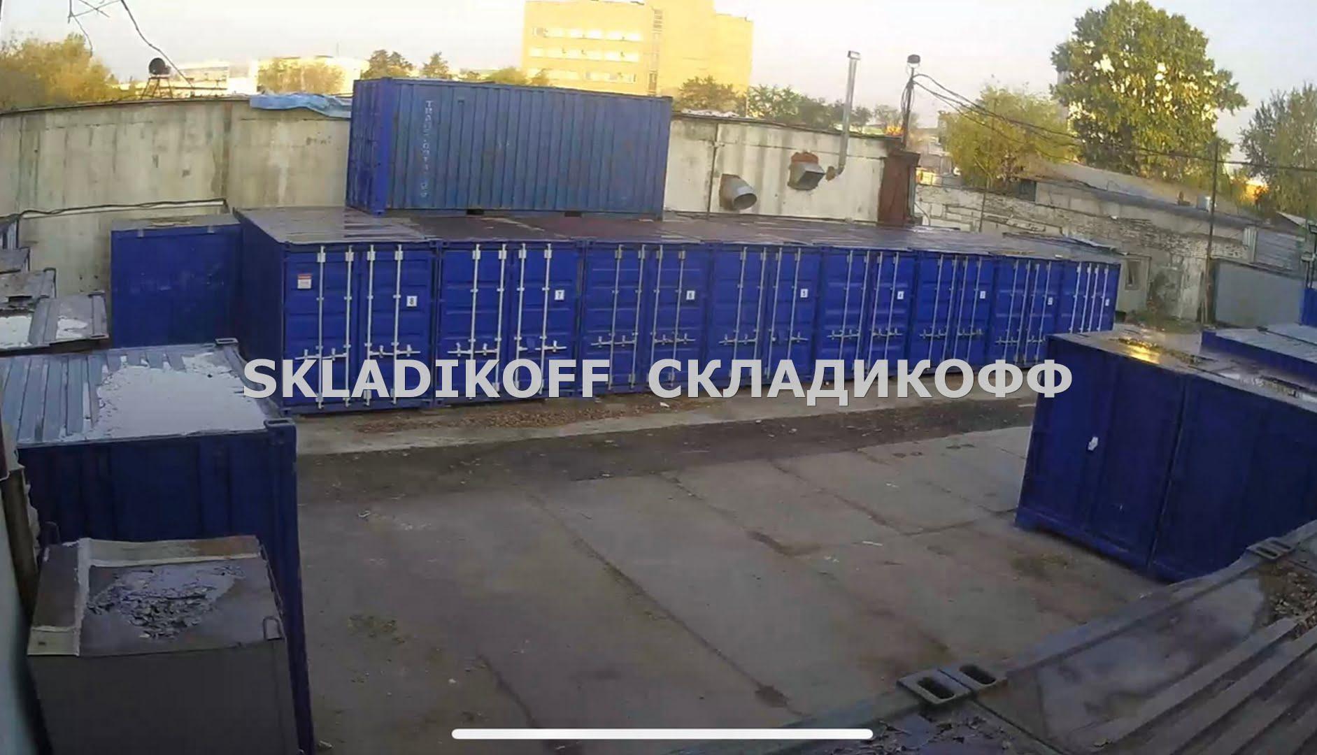 склад-контейнер в ЮВАО