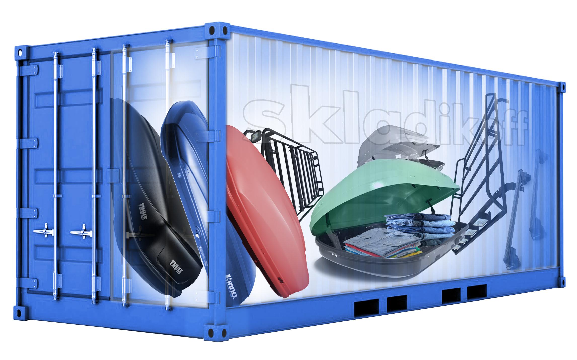 Сезонное хранение багажника автомобиля